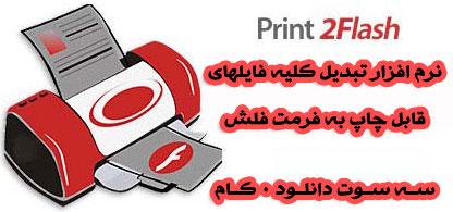نرم افزار تبدیل اسناد به فلش - Print2Flash